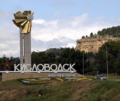Города-курорты Кавминвод. Кисловодск